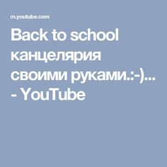 Back to school канцелярия своими руками.:-)... - YouTube