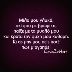 #greekquotes #quotes #greek #loveletters Love Quotes, Inspirational Quotes, Inspire Quotes, Of My Life, Life Is Good, Greek Quotes, Love Letters, Cards Against Humanity, Sayings