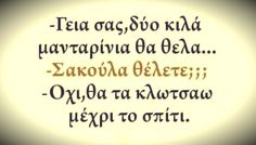 #greek#humor#