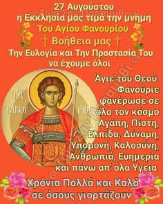 Orthodox Icons, Happy Birthday Wishes, Wise Words, Prayers, Self, Irene, Memes, Quotes, Saints