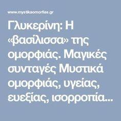 Γλυκερίνη: Η «βασίλισσα» της ομορφιάς. Μαγικές συνταγές Μυστικά oμορφιάς, υγείας, ευεξίας, ισορροπίας, αρμονίας, Βότανα, μυστικά βότανα, www.mystikavotana.gr, Αιθέρια Έλαια, Λάδια ομορφιάς, σέρουμ σαλιγκαριού, λάδι στρουθοκαμήλου, ελιξίριο σαλιγκαριού, πως θα φτιάξεις τις μεγαλύτερες βλεφαρίδες, συνταγές : www.mystikaomorfias.gr, GoWebShop Platform Fungal Nail Infection, Listerine, Beauty Recipe, Toe Nails, Diet Tips, Home Remedies, Health And Beauty, Beauty Hacks, Beauty Tips