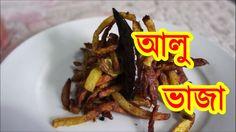 আলু ভাজা | Aloo Bhaja - GreatIndianTaste.com