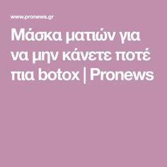 Μάσκα ματιών για να μην κάνετε ποτέ πια botox   Pronews