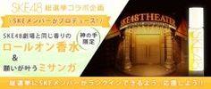 神体験3Dクレーンゲーム神の手第32弾 SKE48とのコラボ企画スタートメンバープロデュースの限定グッズが実現  SKE48劇場の香り演出も実施    株式会社ブランジスタゲーム本社東京都渋谷区代表取締役社長木村泰宗が運営する神体験3Dクレーンゲーム神の手の第32弾企画が決定し本日よりコラボ専用台を稼働いたしました今回はSKE48とのコラボ企画となっておりメンバーがプロデュースした香りのロールオン香水とミサンガセットが神の手限定景品として実現いたしましたまた当企画と連動しSKE48劇場でも公演中に同じ香りが広がる香りの演出も実施しております    SKE48神の手コラボ 景品はメンバープロデュースの香水とミサンガセット   神の手第32弾の新企画はSKE48とのコラボが決定いたしました景品はメンバーがプロデュースした香りのロールオン香水とミサンガのセットとなっており今回も神の手だけでしか手に入らない限定コラボグッズが実現しました メンバーが選び抜いた香水はSKE48らしいフルーティーな甘さと爽やかでフレッシュな香りとなっていますまた今年6月に開催されるAKB48…
