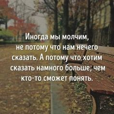Words For Motivation Book Quotes, Words Quotes, Me Quotes, Sayings, Motivational Thoughts, Inspirational Quotes, Russian Quotes, Truth Of Life, Visual Statements