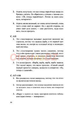 ГДЗ (страница) 84 - Литература 1-2 класс Ефросинина