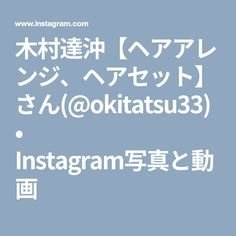 木村達沖【ヘアアレンジ、ヘアセット】さん(@okitatsu33) • Instagram写真と動画