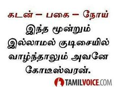 Best Quotes Life Lesson Check more at bestquotes.name/. Tamil Motivational Quotes, Tamil Love Quotes, Inspirational Quotes, Confidence Quotes, Attitude Quotes, Mindset Quotes, Life Quotes, Qoutes, Strong Quotes
