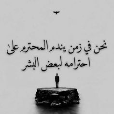 Beautiful Arabic Words, Pretty Words, Cool Words, Book Quotes, Me Quotes, Qoutes, Imam Hussain Wallpapers, Pretty Phone Wallpaper, Islam Beliefs