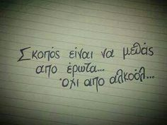Old Quotes, Greek Quotes, Lyric Quotes, Lyrics, Life Quotes, Favorite Quotes, Best Quotes, Perfection Quotes, Greek Words