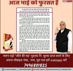"""You know, Who is the real god ? You must read """" jine ki rah book"""". Inspirational Quotes From Books, Best Positive Quotes, Believe In God Quotes, Quotes About God, Holy Quotes, Good Friday Quotes Jesus, Radha Soami, Gita Quotes, Allah God"""