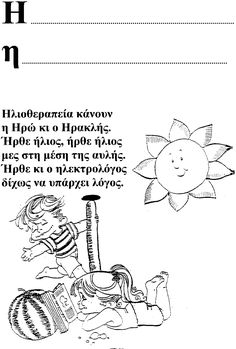 2ο Νηπιαγωγείο Παιανίας | Αλφαβήτα Easy Drawings For Kids, Drawing For Kids, Teacher Boards, My Teacher, Learn Greek, Greek Language, Writing Skills, Learn To Read, Speech Therapy