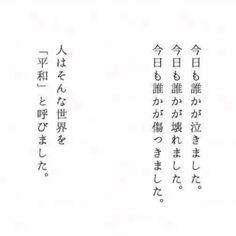 人はそんな世界を 「平和」 と 呼びました Japanese Quotes, Japanese Words, Favorite Words, My Favorite Things, Life Words, In My Feelings, Cool Words, Sentences, Vocabulary