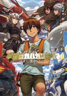 "Crunchyroll - FEATURE: Cruising the Crunchy-Catalog: ""Gargantia on the Verdurous Planet"" Anime Reccomendations, Mecha Anime, Planets, Concept Art, Cruise, Character Design, Fan Art, Manga, Robotics"