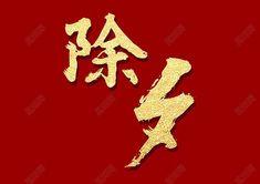 Symbols, Letters, Art, Art Background, Kunst, Letter, Performing Arts, Lettering, Glyphs