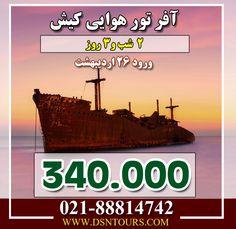 تور کیش شماره تماس : 02188814742 وب سایت : http://www.dsntours.com/
