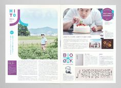 SANNO PRESS on Behance Album Design, Book Design, Layout Design, Editorial Layout, Editorial Design, Brochure Design, Flyer Design, Catalogue Layout, Placemat Design