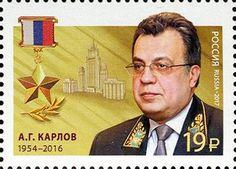 Stamp: Karlov Andrey Gennadevich (1954-2016) (Russia) (Heroes of the Russian Federation) Mi:RU 2413