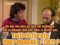 Funny Greek Quotes, Comedy, Lol, Memes, Humor, Meme, Comedy Theater, Fun, Comedy Movies