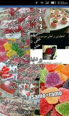 Arabic Sweets, Arabic Food, Sweets Recipes, Cake Recipes, Cookie Do, Sweet Sauce, Oreo Cheesecake, Sentimental Gifts, Flan