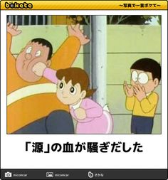 Doremon Cartoon, Doraemon, Funny Comics, Funny Pictures, Family Guy, The Incredibles, Lol, Animation, Japan