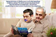 Funny Greek, Funny Photos, Humor, Couple Photos, Couples, Places, Fanny Pics, Couple Shots, Humour