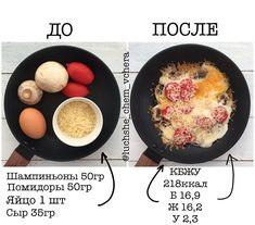 """ПОХУДЕНИЕ▪️РЕЦЕПТЫ ▪️ЖИЗНЬ on Instagram: """"#завтрак_lchv . По фотогеничности готовый завтрак уступает тому, что было «до», извиняйте блогера, но, знаете, сыр так вкусно зажарился на…"""" Healthy Snacks, Healthy Eating, Healthy Recipes, Clean Recipes, Cooking Recipes, Food Porn, True Food, Food Obsession, Proper Nutrition"""
