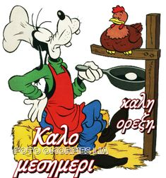 Greek Quotes, Good Morning, Comic Books, Comics, Cover, Art, Buen Dia, Art Background, Bonjour