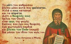 Αγίου Αντωνίου του Μεγάλου - 17 01. Orthodox Christianity, Orthodox Icons, My Prayer, Christian Inspiration, Christian Faith, Wise Words, Prayers, Religion, Believe