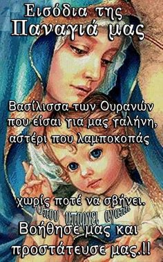 Mary And Jesus, Virgin Mary, Positive Quotes, Saints, Believe, Prayers, Religion, Positivity, God