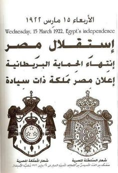 مصر مملكه مستقله من عام 1922 حيث انهيت الحمايه البريطانيه على مصر واصبحت مصر مملكه مستقله