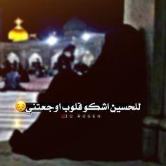 Ya Ali, Arabic Phrases, Iranian Women, Imam Hussain, Human Eye, Muslim Women, Bait, Ariana Grande, Religion