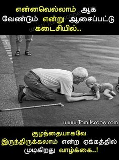 Comedy Quotes, True Quotes, Funny Quotes, Food Quotes, Tamil Motivational Quotes, Inspirational Quotes, Dialogue Images, Life Coach Quotes, Kalam Quotes