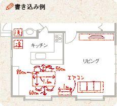 先輩136人の「しまった!ランキング」でわかった、失敗しない間取りのつくり方【SUUMO住まいのお役立ち記事】 House Plans, Presentation, Gallery Wall, Floor Plans, Messages, Flooring, How To Plan, Frame, Interior