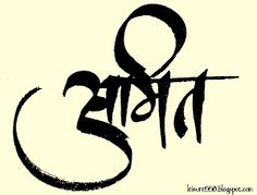 Hindi Calligraphy And Devnagri By Inkukumardeviantart