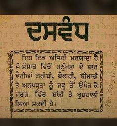 Sikh Quotes, Gurbani Quotes, Punjabi Quotes, True Quotes, Best Quotes, English Vocabulary Words, Learn English Words, Guru Gobind Singh, Happy Birthday Wishes Quotes