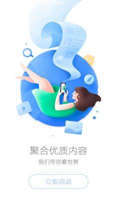 Beautiful illustration for website/app design. Illustration Vector, People Illustration, Book Illustration, Character Illustration, Graphic Design Illustration, Design Sites, Web Design, Flat Design, Splash Screen
