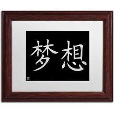 Trademark Fine Art Dream Horizontal Black Canvas Art, White Matte, Wood Frame, Size: 11 x 14, Multicolor