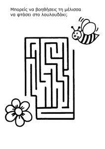 Μέλισσα λαβύρινθος | Ανδρονίκη, η νηπιαγωγός.