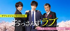 Currently Watching: Ossan's Love Here's The Thing, Japanese Drama, Lonely, Memories, Movie Posters, Memoirs, Souvenirs, Film Poster, Loneliness