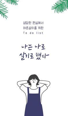 [BY 마음의숲] 《나는 나로 살기로 했다》《180도》 김수현 작가의 신작!2017년 새해당신에게 전하는 진짜... Korean Design, Japanese Graphic Design, Line Illustration, Digital Illustration, Book Design, Cover Design, Korean Writing, D Book, Korean Words