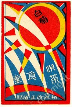 XIX The Sun - Vintage Japanese matchbox label. Japanese Illustration, Graphic Design Illustration, Graphic Art, Japanese Prints, Japanese Art, Japanese History, Japanese Poster, Japanese Culture, Matchbox Art