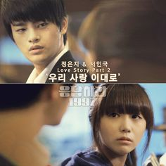 After having revealed their first part of their duet project album 'Love Story', which topped music charts, Seo In Guk and A Pink's Eunji are back… Answer Me 1997, Reply 1997, Movie Co, Seo In Guk, Love K, Mnet Asian Music Awards, Chinese Movies, Music Charts, Album Songs