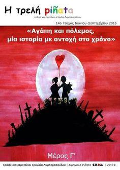 Ιουνίου-Σεπτεμβρίου 2015,  «Αγάπη και πόλεμος, μία ιστορία με αντοχή στο χρόνο» Μέρος Γ', τεύχος 14.