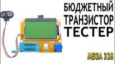 Бюджетный транзистор тестер М328 Тестер ESR Mega 328