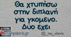Funny Quotes, Funny Memes, Jokes, Funny Greek, Greek Quotes, Minions, Lol, Sayings, Chistes