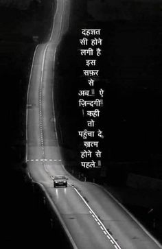 Shayari Jo duriyo me bhi kayam raha wo mohhabut hi kuchh aur tha Hindi Quotes Images, Shyari Quotes, Hindi Words, Motivational Picture Quotes, Life Quotes Pictures, Poetry Quotes, Mixed Feelings Quotes, Good Thoughts Quotes, Good Life Quotes