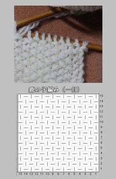 一目鹿の子編みの編み図と編み上がり作品
