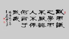 隸書「默而識之 學而不厭 誨人不倦 何有於我哉 論語.述而篇」  王慶雲書法/王庆云书法/calligraphy art/Shodo書道/wqy1929@gmail.com