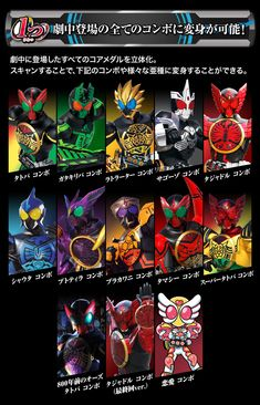 COMPLETE SELECTION MODIFICATION OOO DRIVER COMPLETE SET(CSMオーズドライバーコンプリートセット) | 仮面ライダーシリーズ 趣味・コレクション | プレミアムバンダイ公式通販 Kamen Rider Kabuto, Kamen Rider Ooo, Kamen Rider Decade, Kamen Rider Series, Creature Picture, Hero World, Anime Shows, A 17, Power Rangers